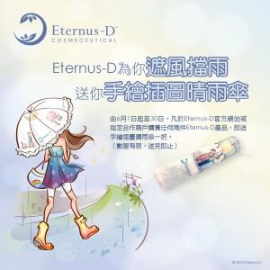 Eternus-D為你遮風擋雨 送你手繪插圖晴雨傘